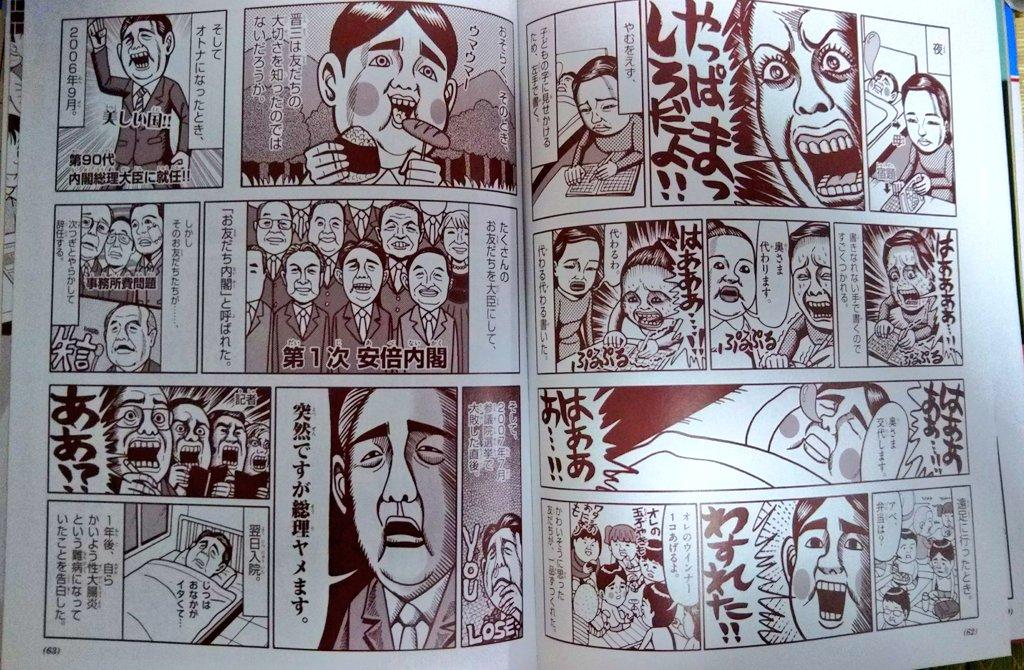http://netgeek.biz/wp-content/uploads/2017/10/mangaabe-3.jpg