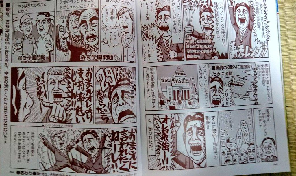 http://netgeek.biz/wp-content/uploads/2017/10/mangaabe-4.jpg