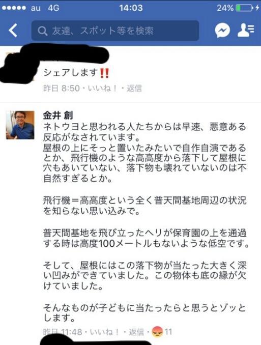 高岡さんがフジ韓流ゴリ押し批判したら干されたのでウジテレビ凸YouTube動画>1本 ->画像>53枚