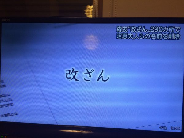 http://netgeek.biz/wp-content/uploads/2018/03/moritomo-insho-8-600x450.jpg