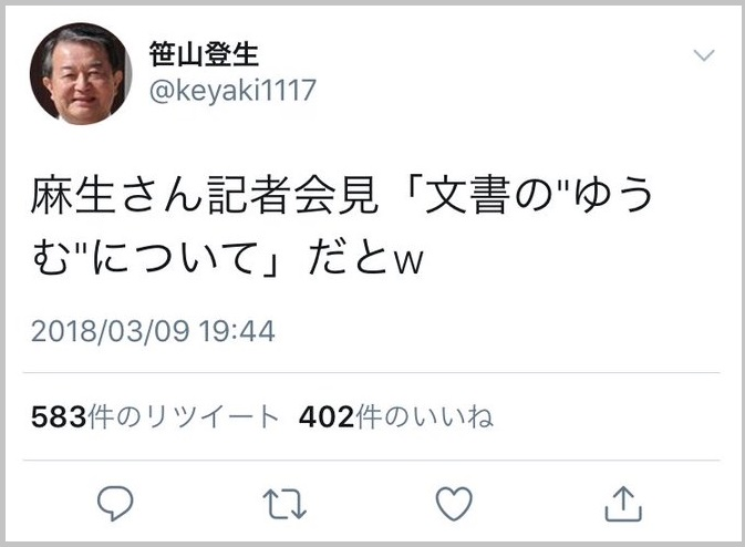 パヨク大敗北&遁走w 麻生太郎「...