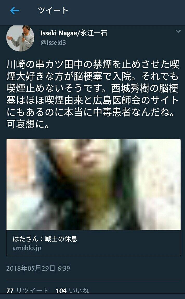 一石 永江
