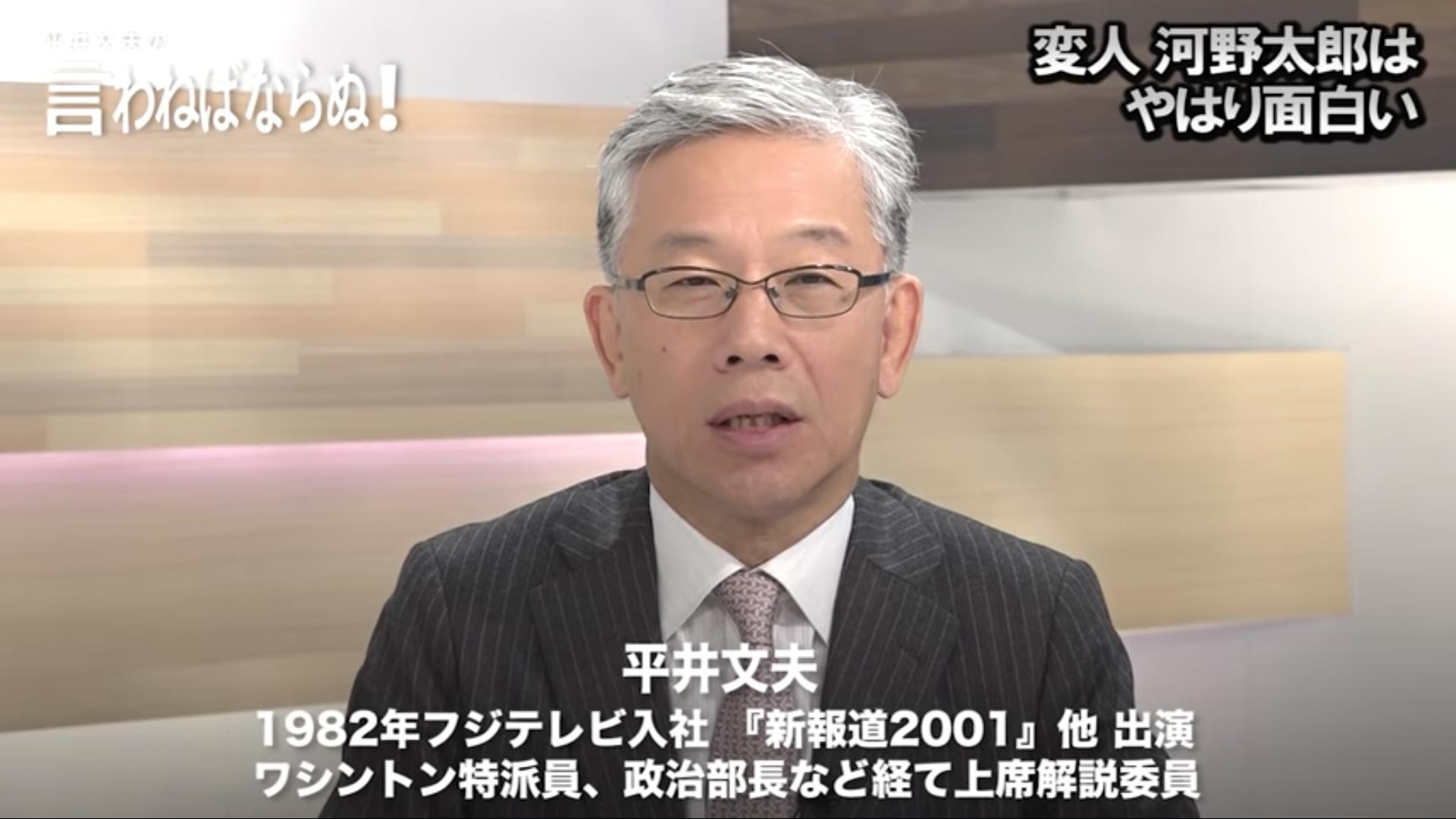 解説 文夫 テレビ フジ 委員 平井