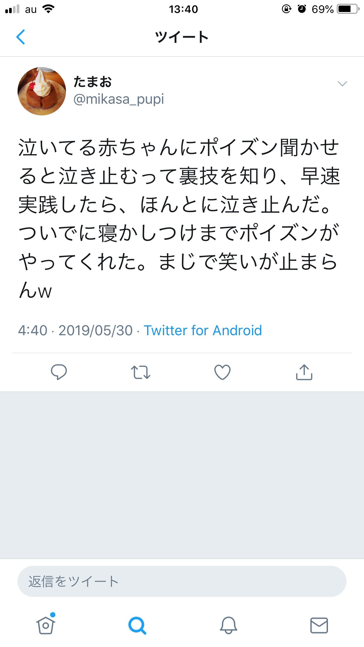 反町 隆史 ポイズン 赤ちゃん 泣き 止む
