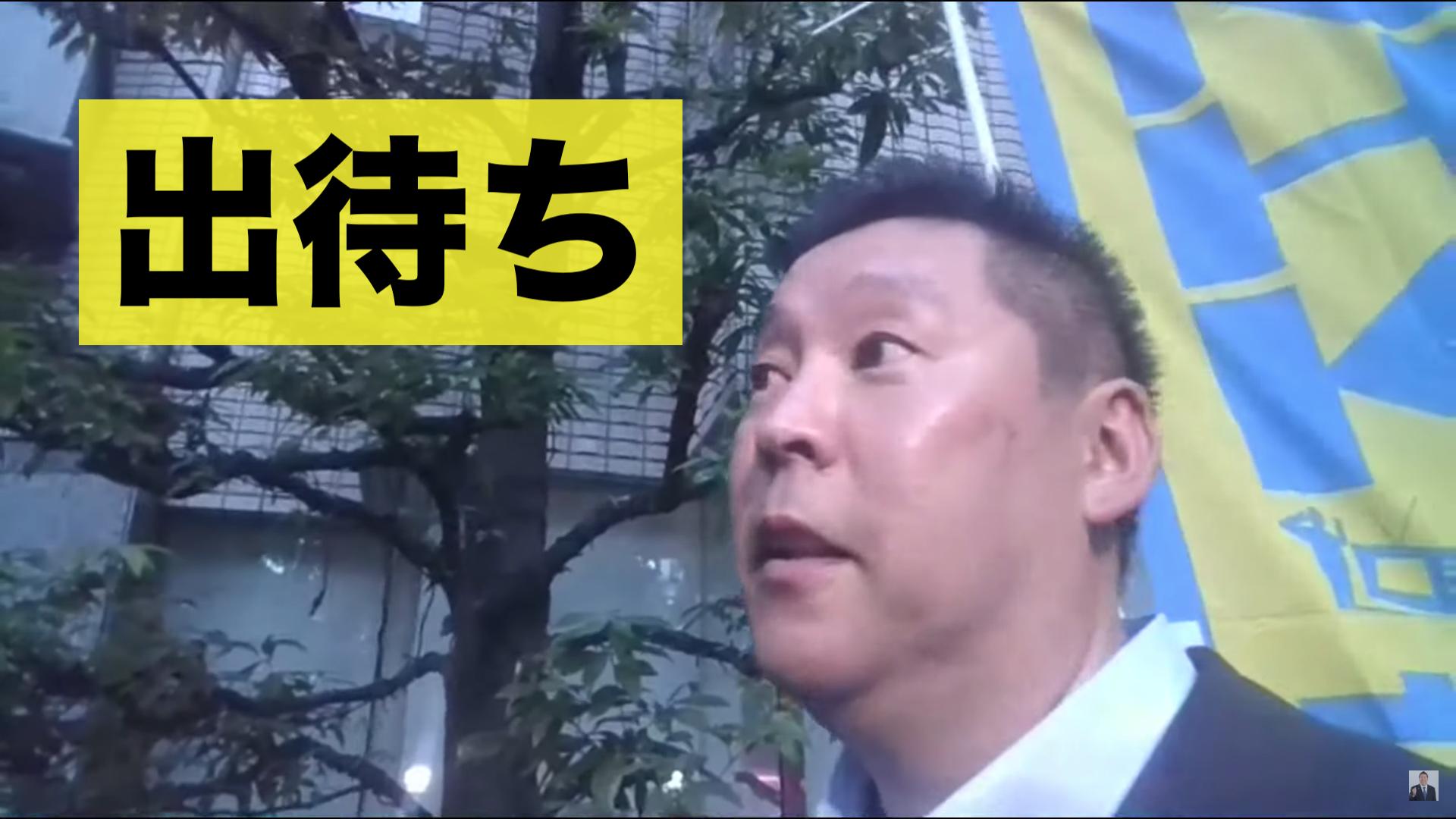 デラックス 立花 孝志 マツコ 【緊急事態】マツコデラックス激怒か /